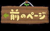 https://sites.google.com/a/sendai-ymca.org/ymca-nan-da-ye-tian-bao-yu-yuan/home/bao-yu-yuanno-te-se